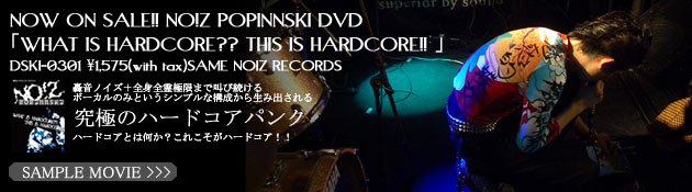 NO!Z POPINNSKI DVD「WHAT IS HARDCORE?? THIS IS HARDCORE!!」